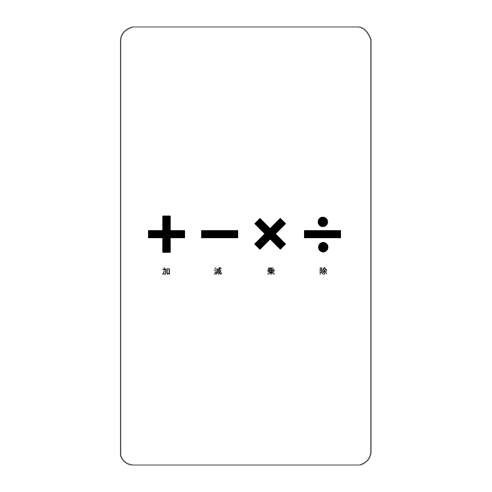 四則計算・黒 モバイルバッテリー インジケータ無バッテリー4000mAh