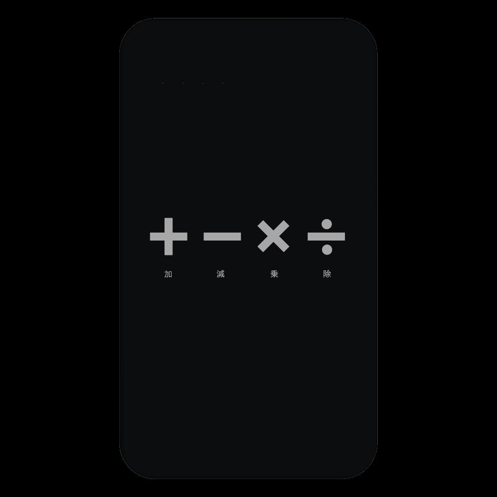 四則計算・グレー モバイルバッテリー 残量表示付きモバイルバッテリー(4000mAh)
