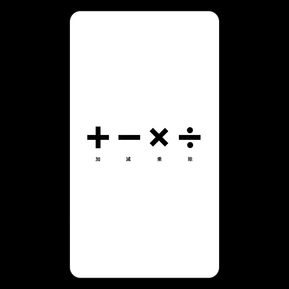 四則計算・黒 モバイルバッテリー ワイヤレス充電器