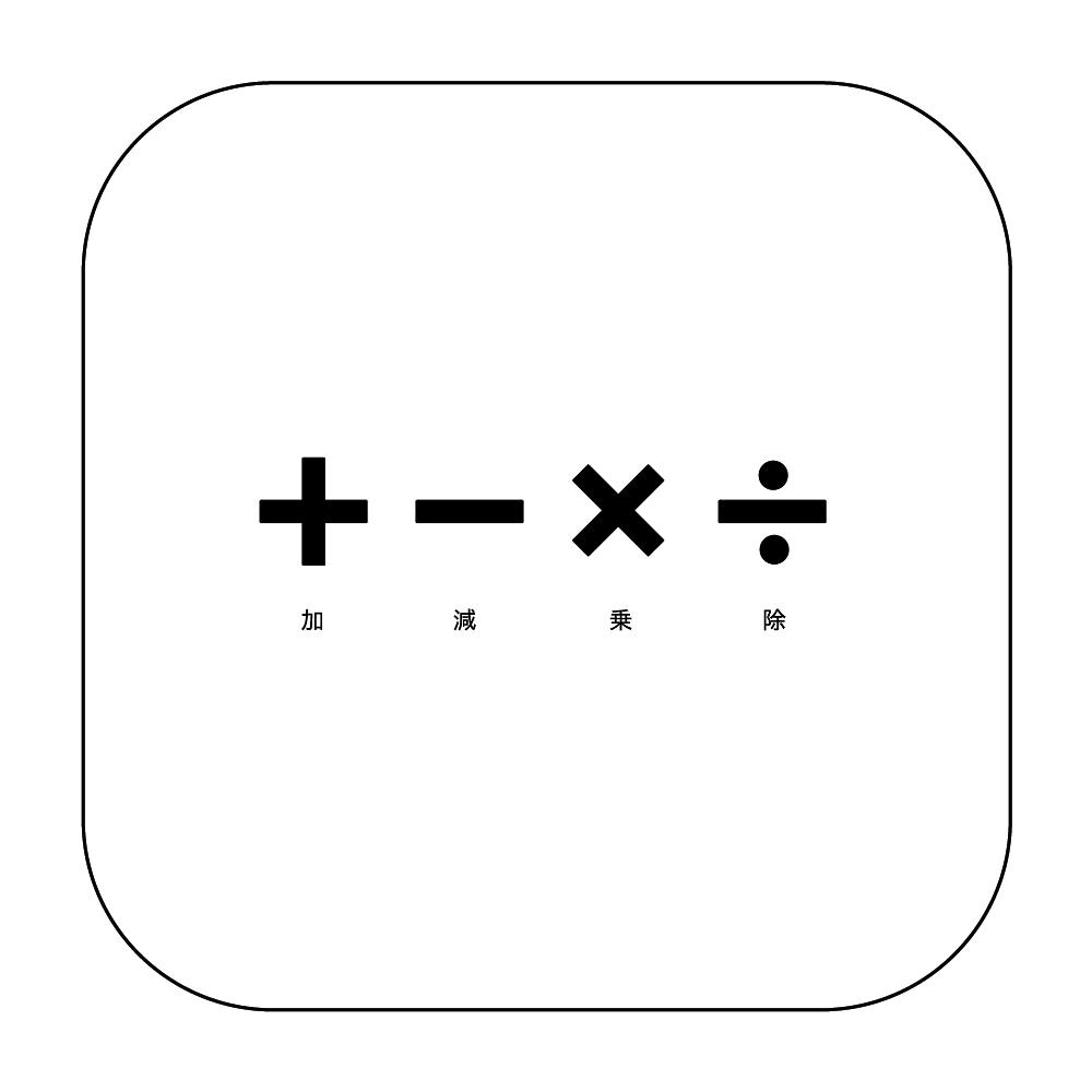 四則計算・黒 モバイルバッテリー ワイヤレス充電器スクエア5W