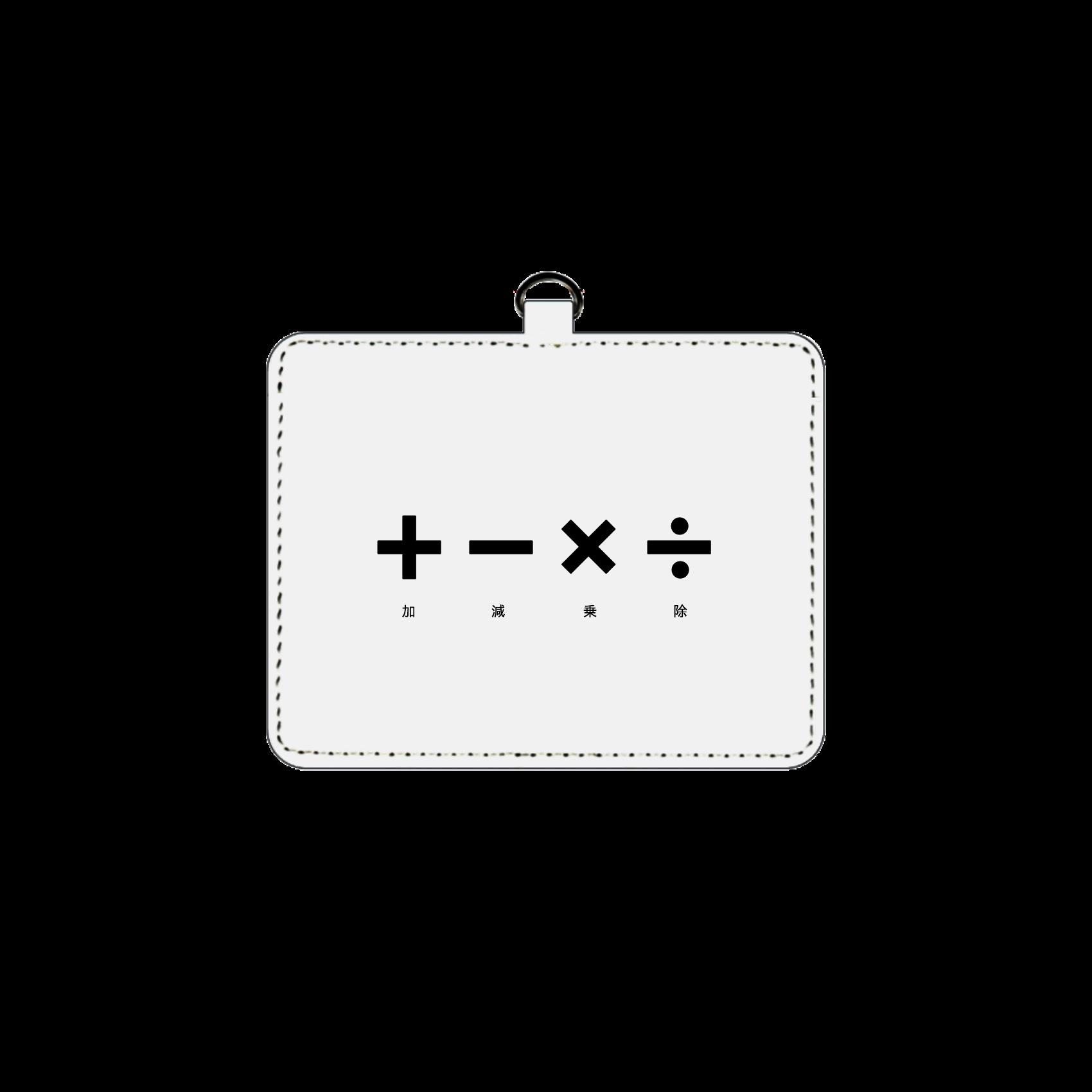 四則計算・黒 パスケース パスケース