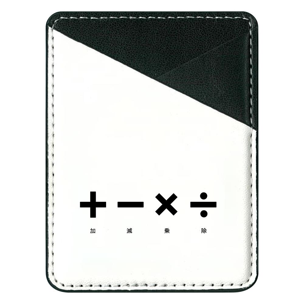 四則計算・黒 パスケース 貼り付けパスケース(スマホ用)