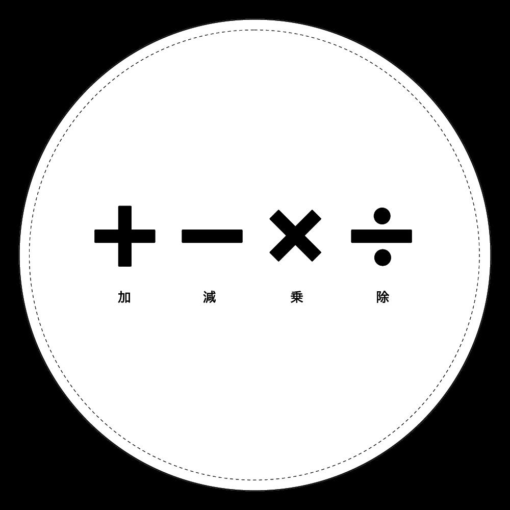 四則計算・黒 コインケース コインケース