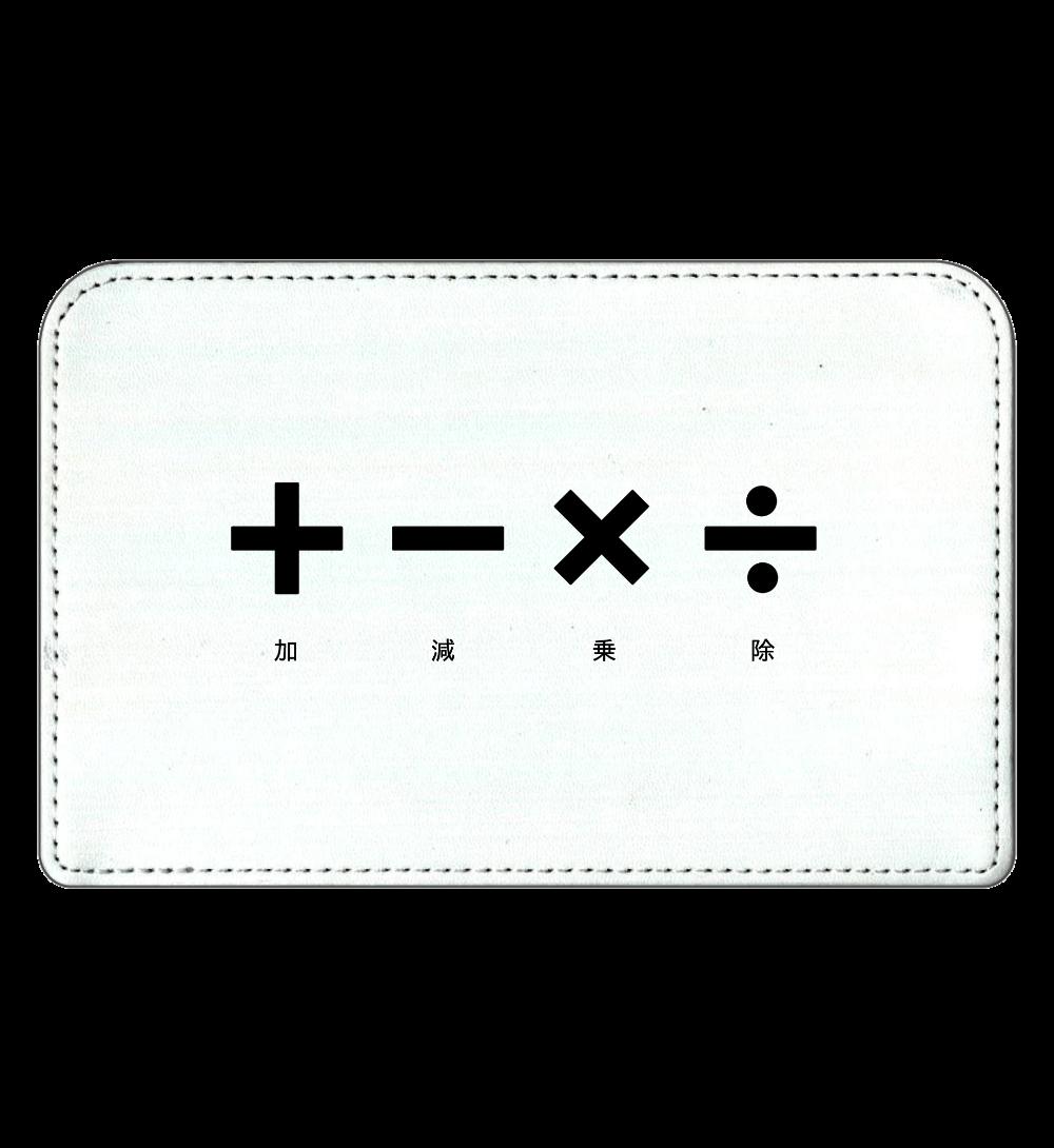 四則計算・黒 化粧ポーチ 化粧ポーチ