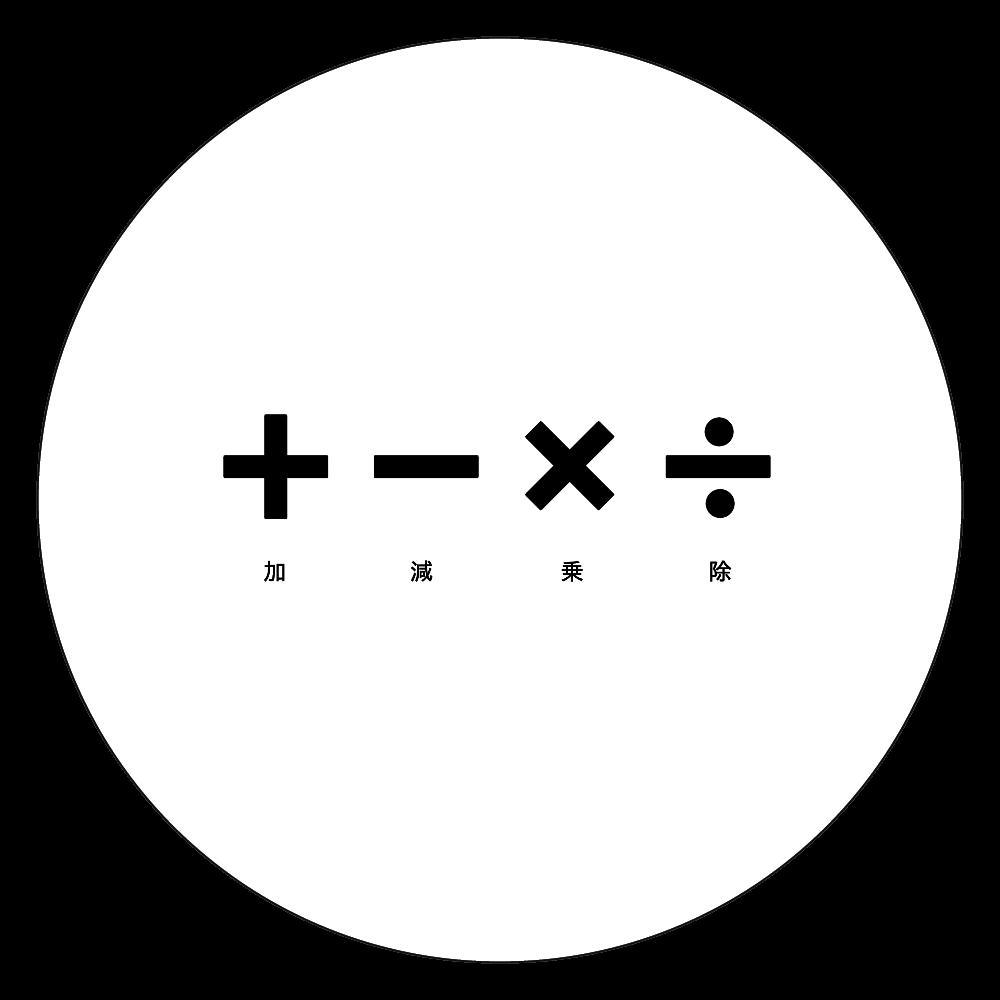 四則計算・黒 コースター 白雲石コースター 丸