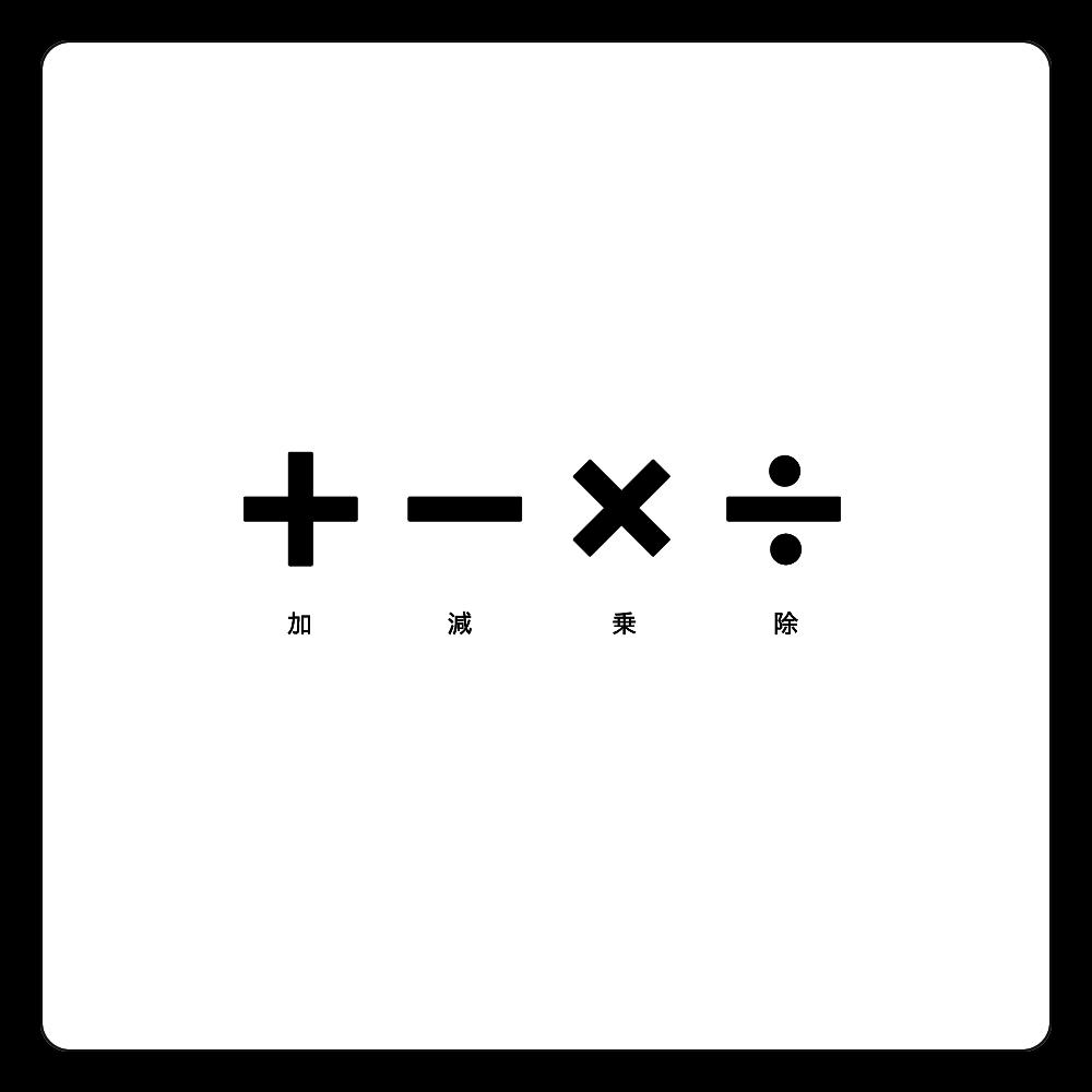 四則計算・黒 コースター 白雲石コースター 四角