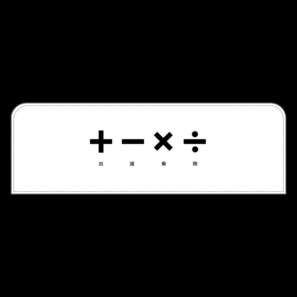 四則計算・黒 ペンケース ペンケース