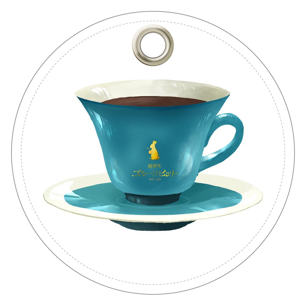 純喫茶ブルーラビット オリジナルブレンド レザーキーホルダー(丸型)