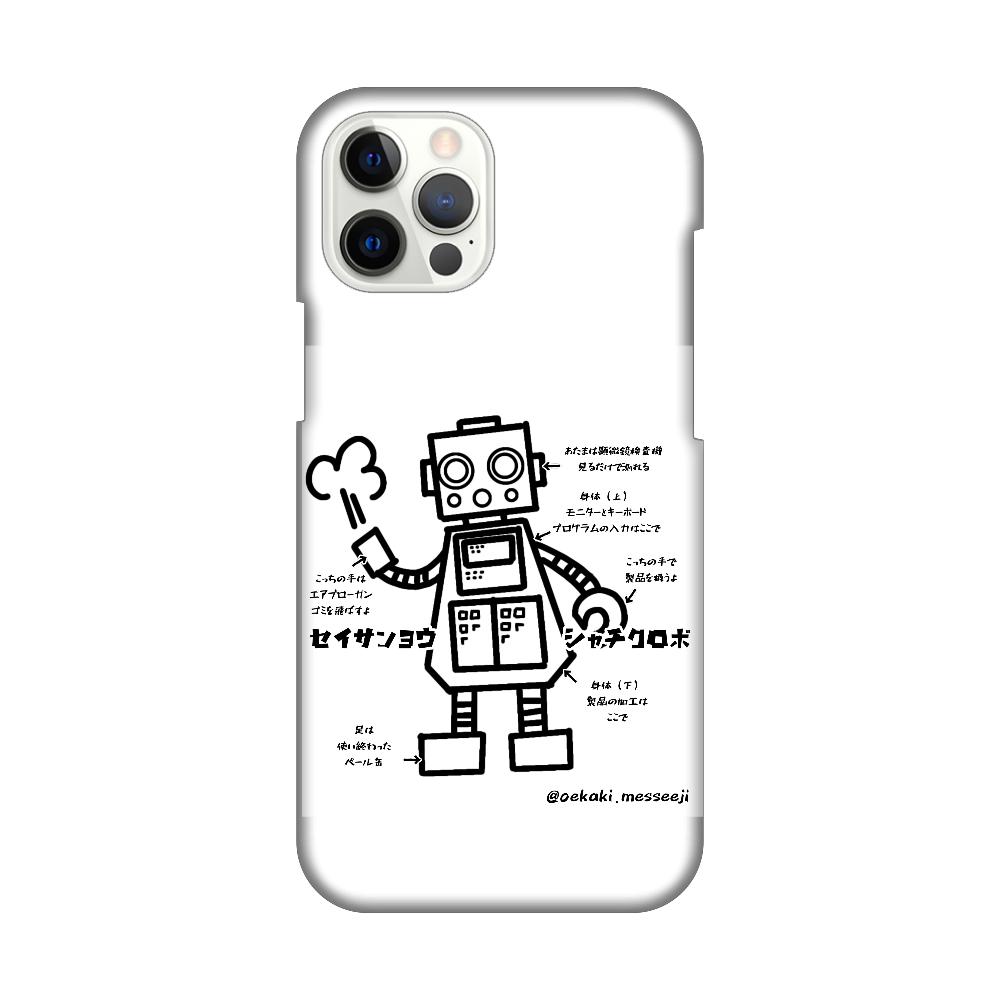 生産用社畜ロボ iPhone12 Pro Max