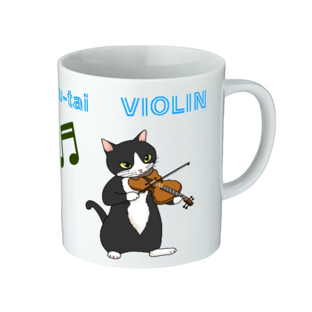 にゃんこの音楽隊 バイオリン 陶器マグストレート(M)