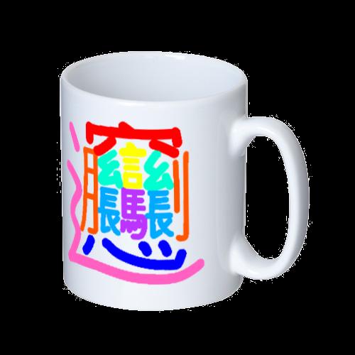 びゃんカップ マグカップ  ホワイト