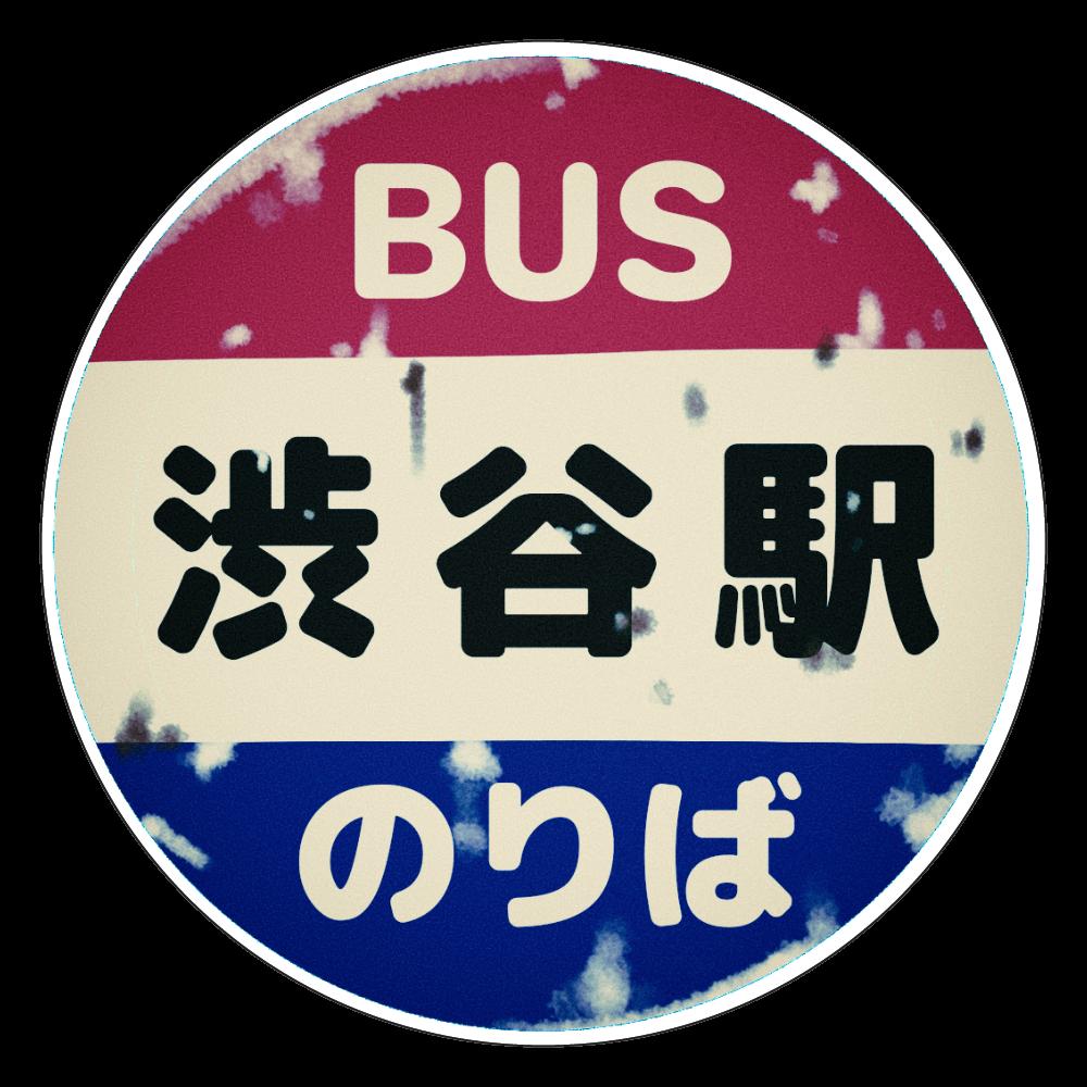 レトロバス停 白雲石コースター 丸