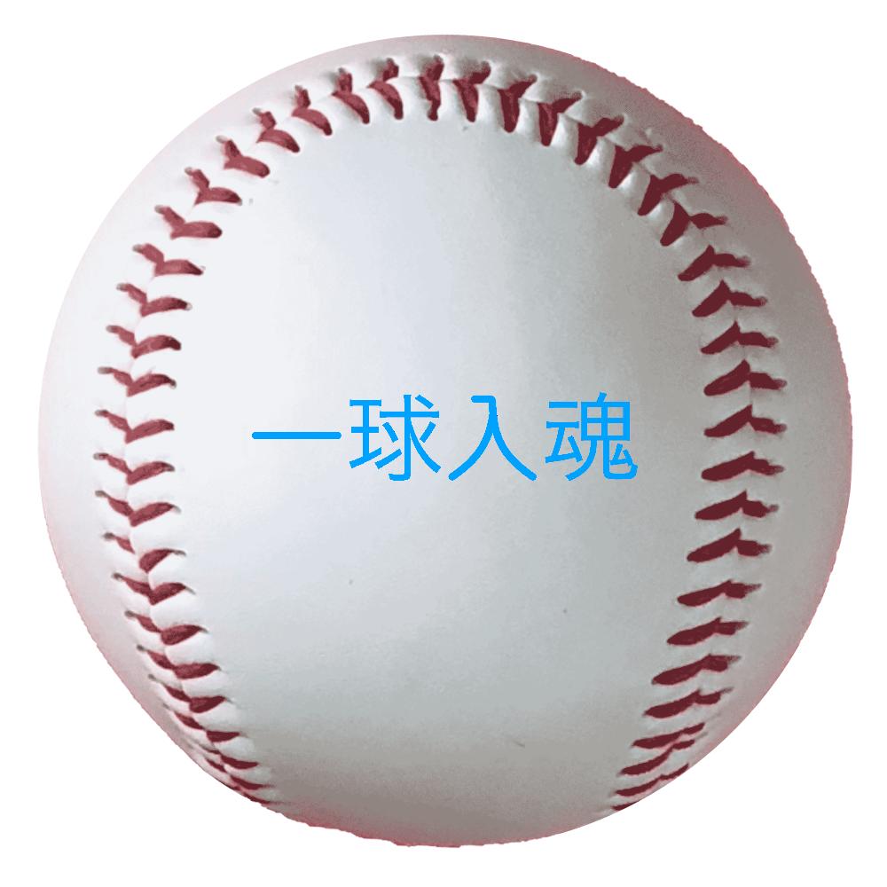 「2021年7月21日 15:14」に作成したデザイン 野球ボール(硬式)