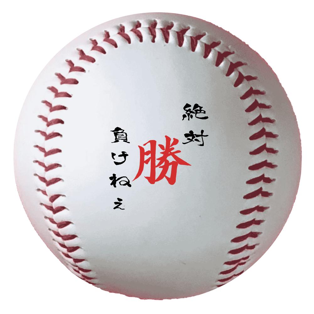 絶対負けねぇ 勝 野球ボール(硬式)