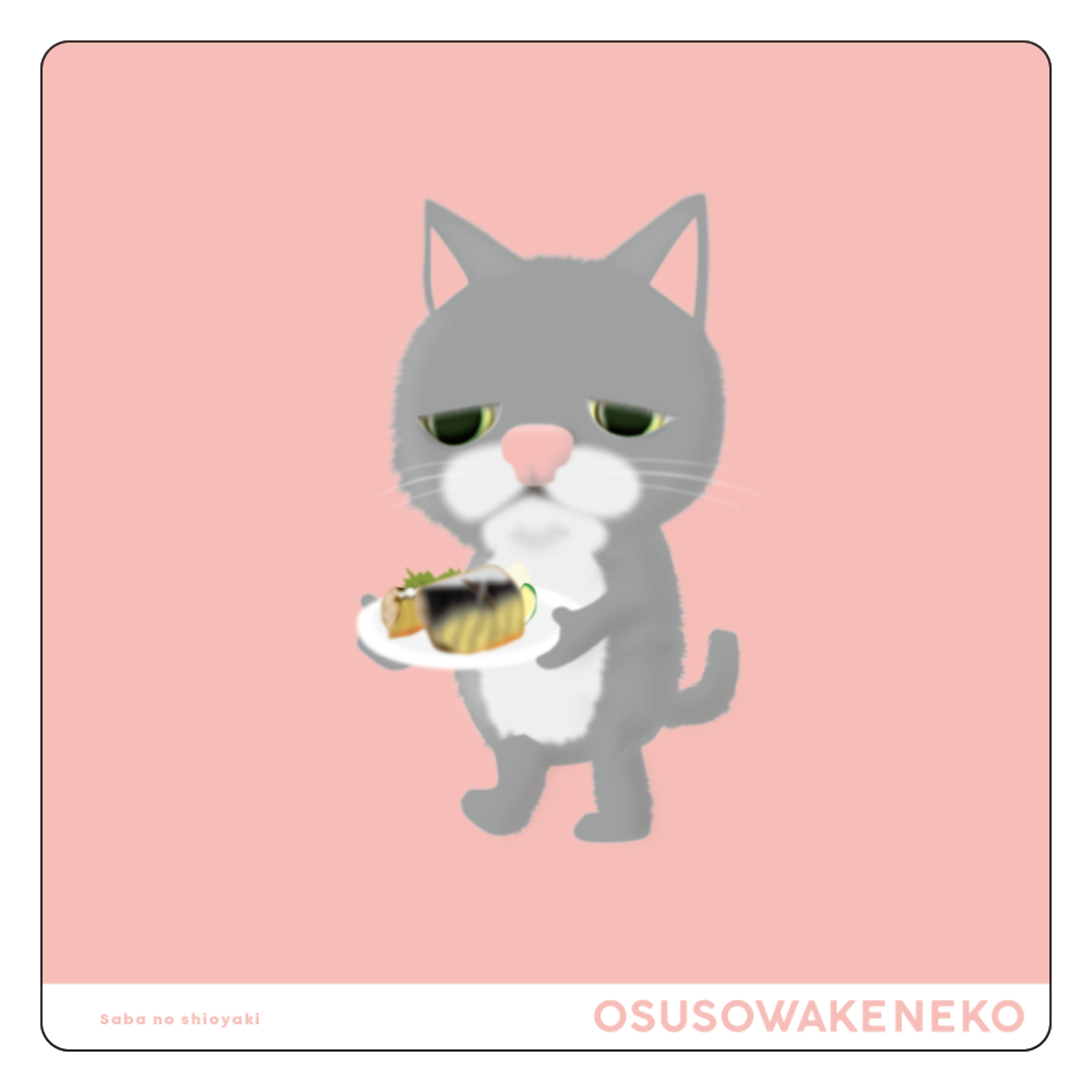 OSUSOWAKENEKO 鯖の塩焼き コースター 白雲石コースター 四角