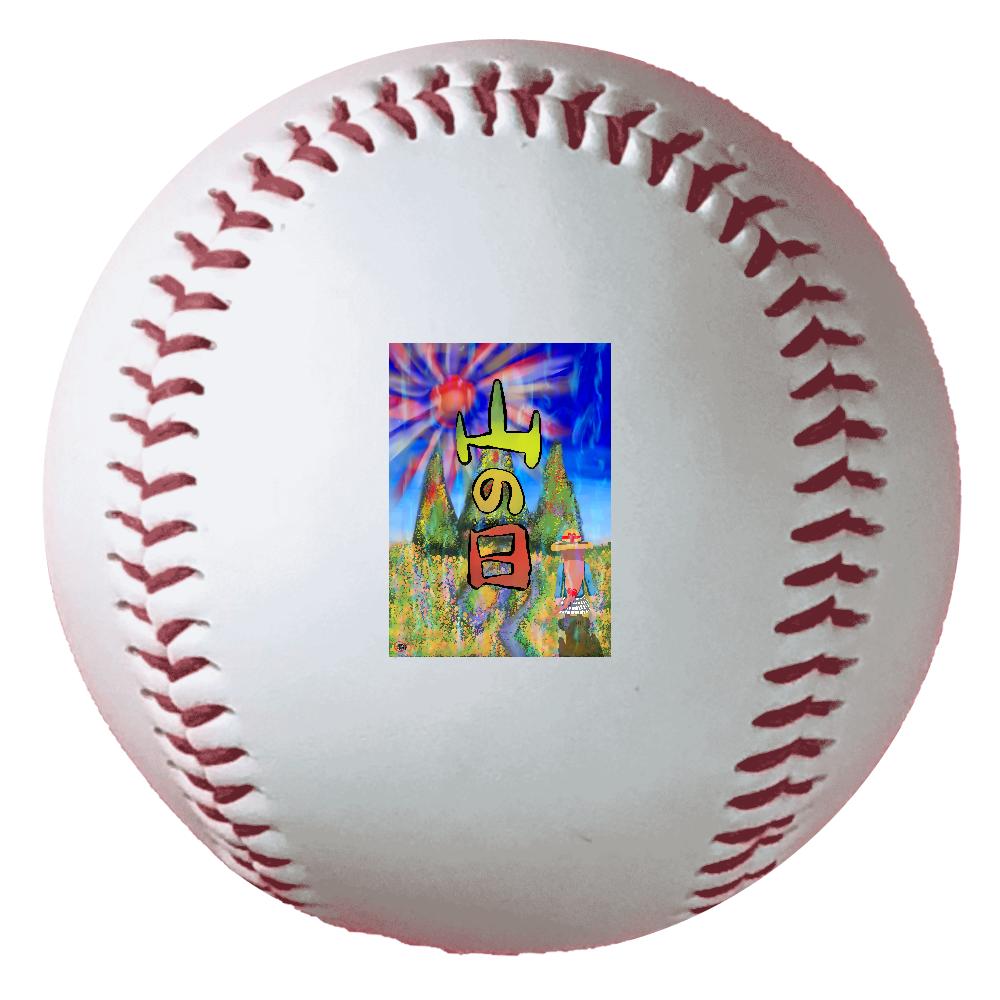 YAMANOHI「山の日は山の恵みに感謝と登山安全と交通安全と災害厄除けを祈願しよう。」.14 野球ボール(硬式)