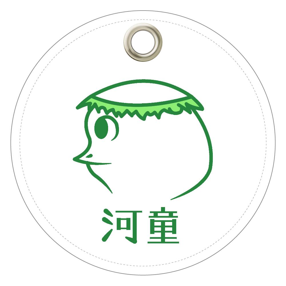 河童~昭和style~ レザーキーホルダー(丸型) レザーキーホルダー(丸型)