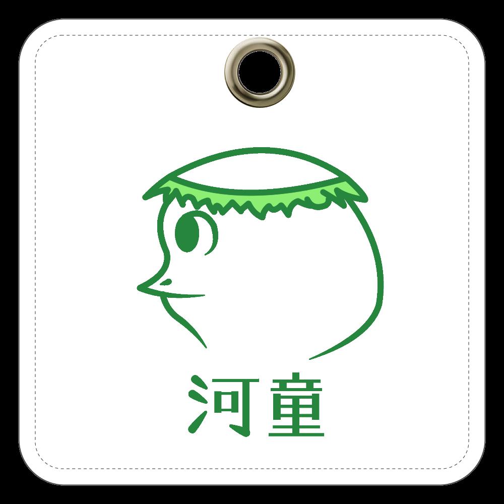 河童~昭和style~ レザーキーホルダー(四角型) レザーキーホルダー(四角型)