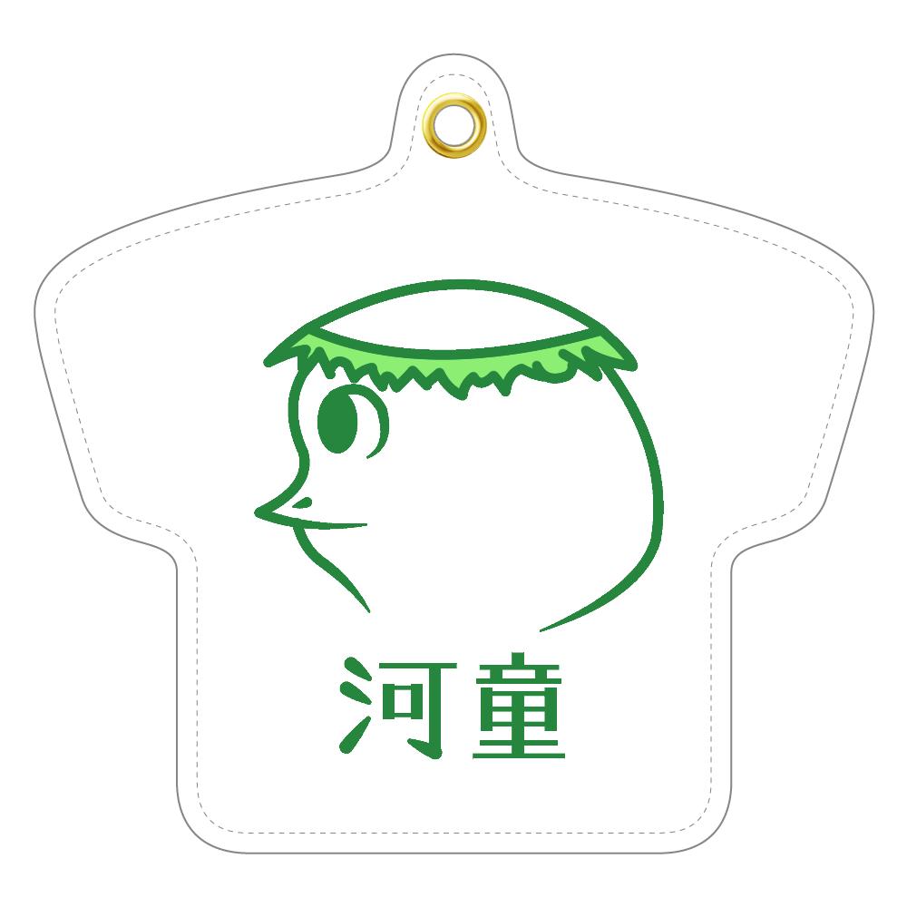 河童~昭和style~ レザーキーホルダー(Tシャツ型) レザーキーホルダー(Tシャツ型)