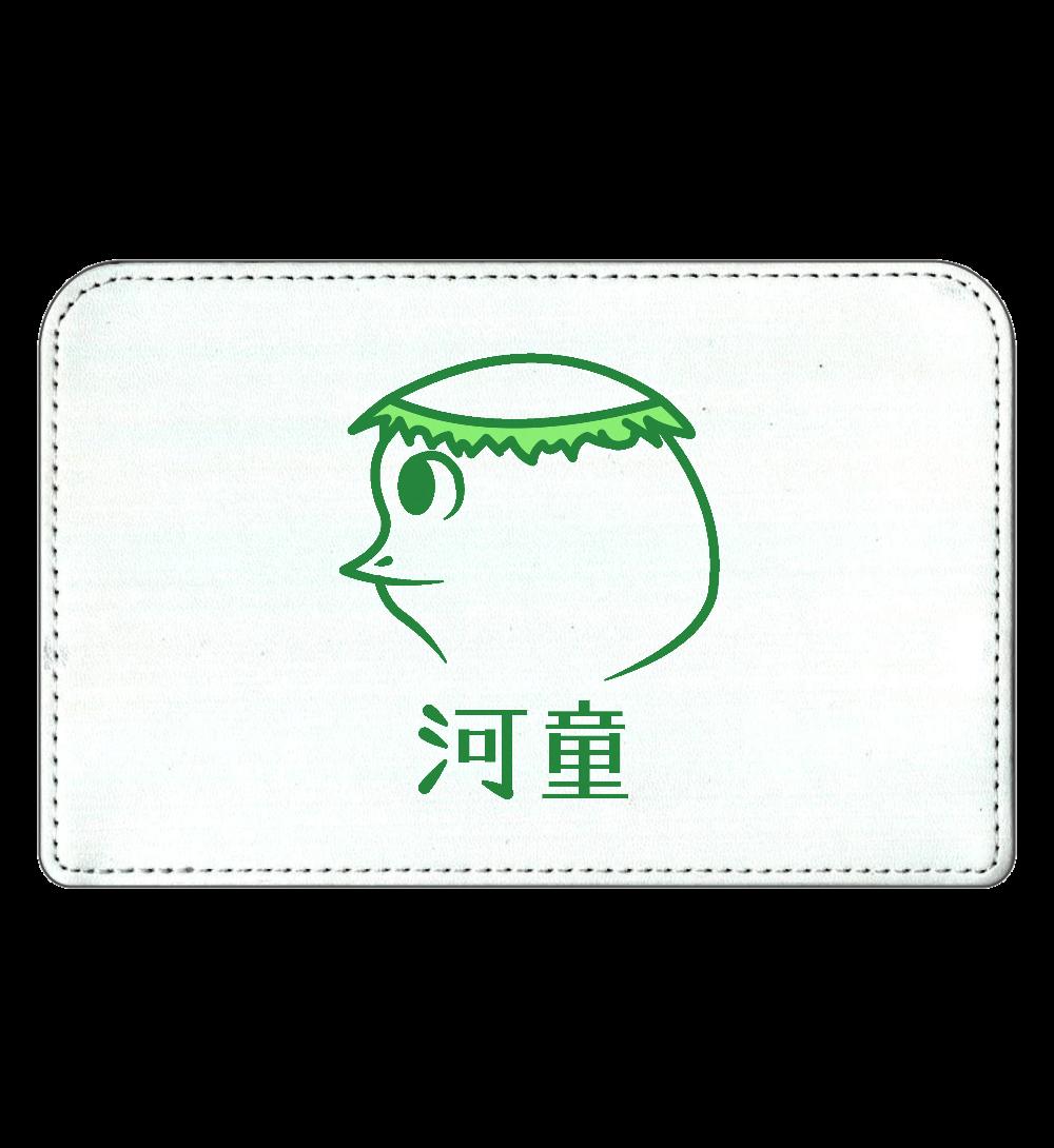 河童~昭和style~ 化粧ポーチ 化粧ポーチ