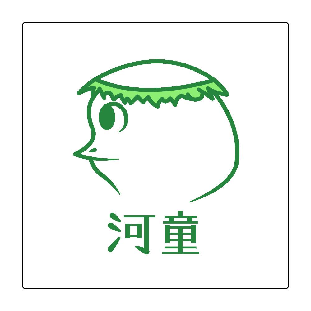 河童~昭和style~ 捺印マット(スクエア) 捺印マット(スクエア)