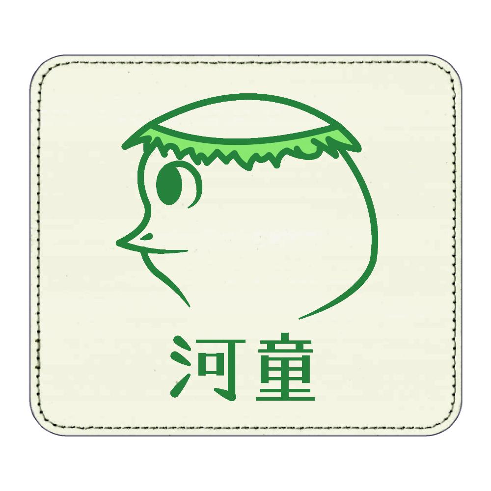 河童~昭和style~ レザーマウスパッド(スクエア) レザーマウスパッド(スクエア)