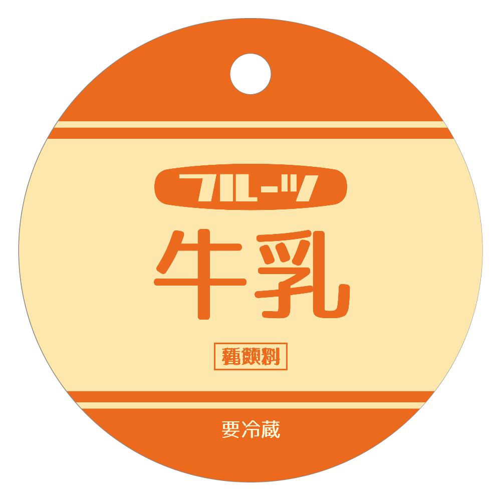 レトロなフルーツ牛乳 レザーキーホルダー(丸型)