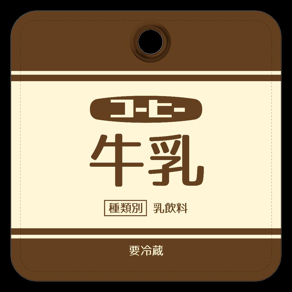 レトロなコーヒー牛乳 レザーキーホルダー(四角型)