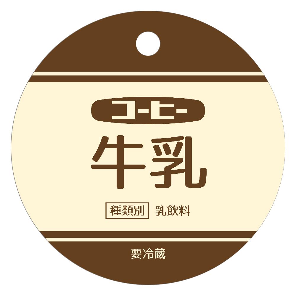 レトロなコーヒー牛乳 レザーキーホルダー(丸型)