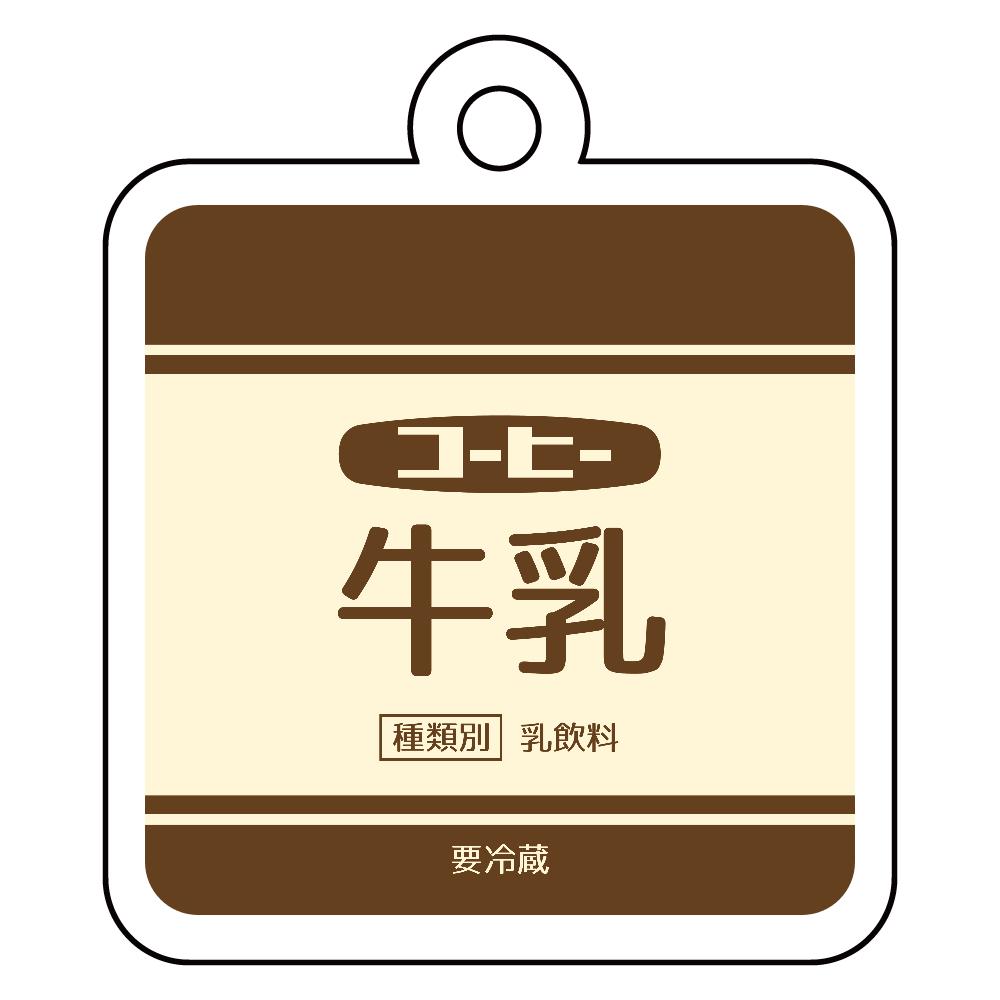 レトロなコーヒー牛乳 アクリルキーホルダー 四角型 (4cm)