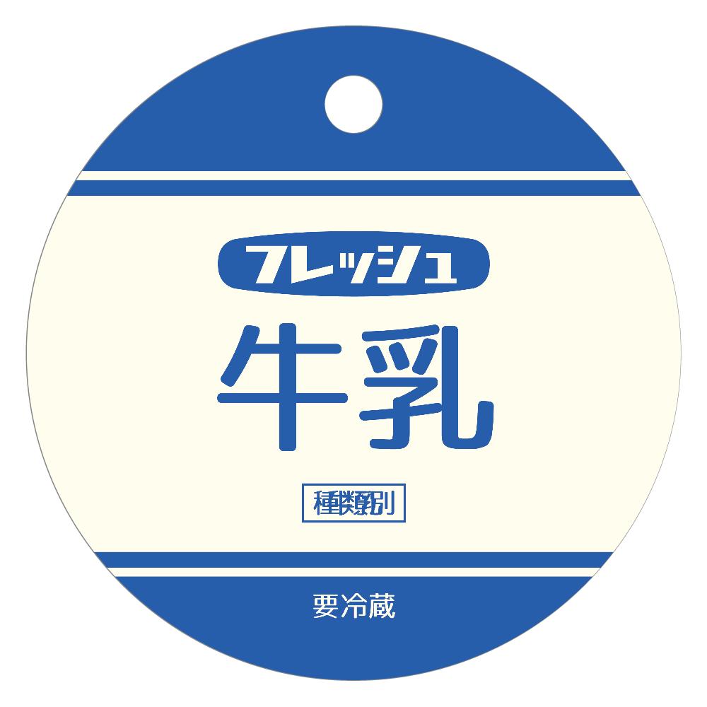 レトロなフレッシュ牛乳 レザーキーホルダー(丸型)