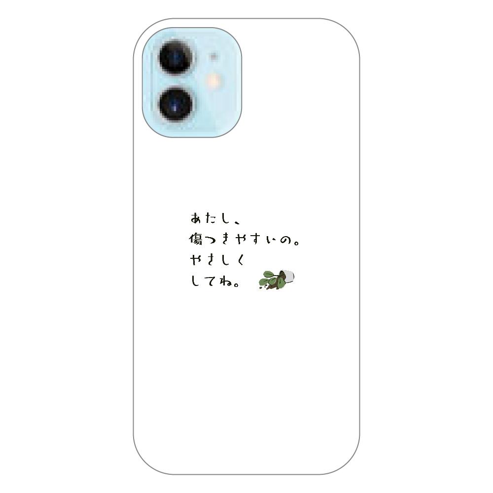 あたし、傷つきやすいの。やさしくしてね。 iPhone12 mini(透明)