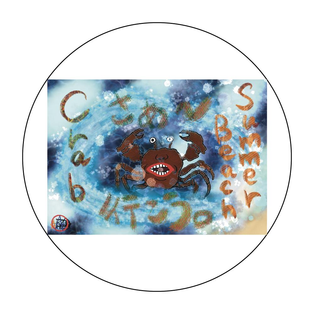 夏のビーチ「カニ」 ORILAB MARKET.Version.11 捺印マット(ラウンド)
