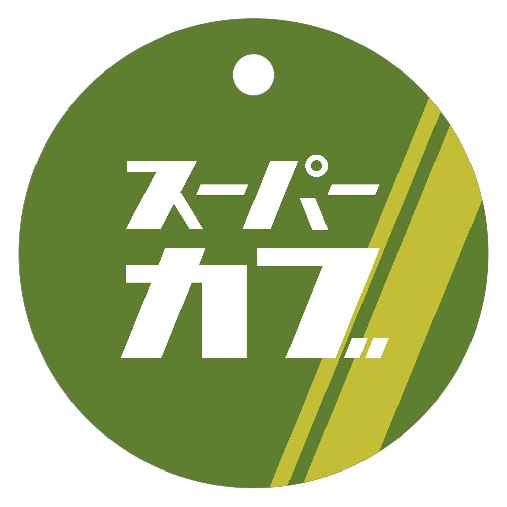 スーパーカブ レトロカタカナ レザーキーホルダー(丸型)