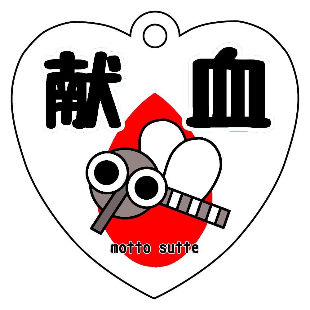 献血LOVE アクリルキーホルダー ハート形 (4cm)