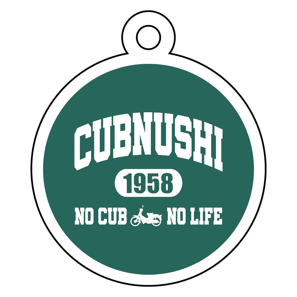CUBNUSHI(カブ主) NO CUB NO LIFE アクリルキーホルダー 丸型 (4cm)