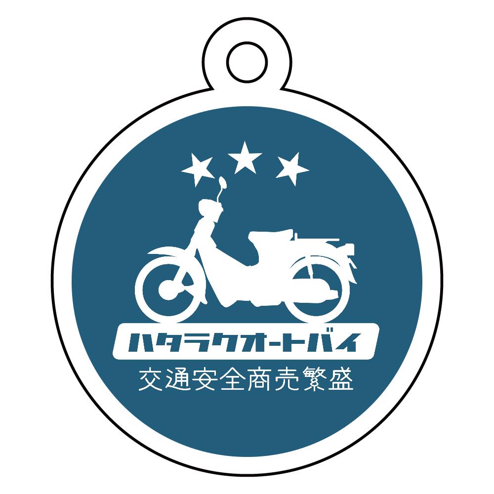ハタラクオートバイ アクリルキーホルダー 丸型 (4cm)