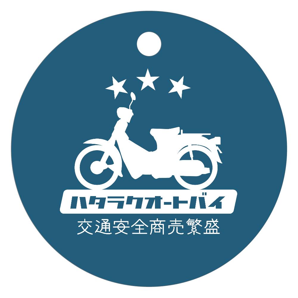 ハタラクオートバイ レザーキーホルダー(丸型)