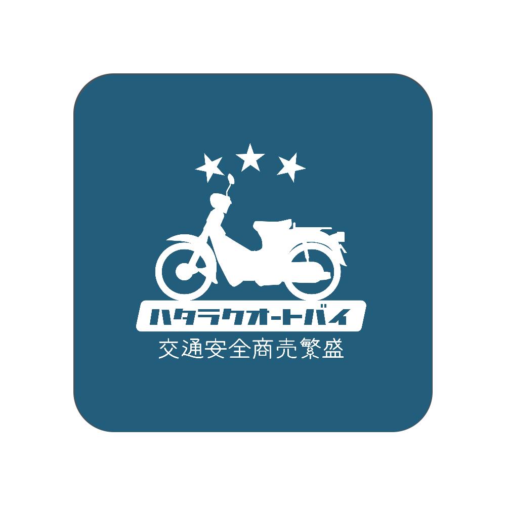 ハタラクオートバイ 全面プリントハンカチタオル