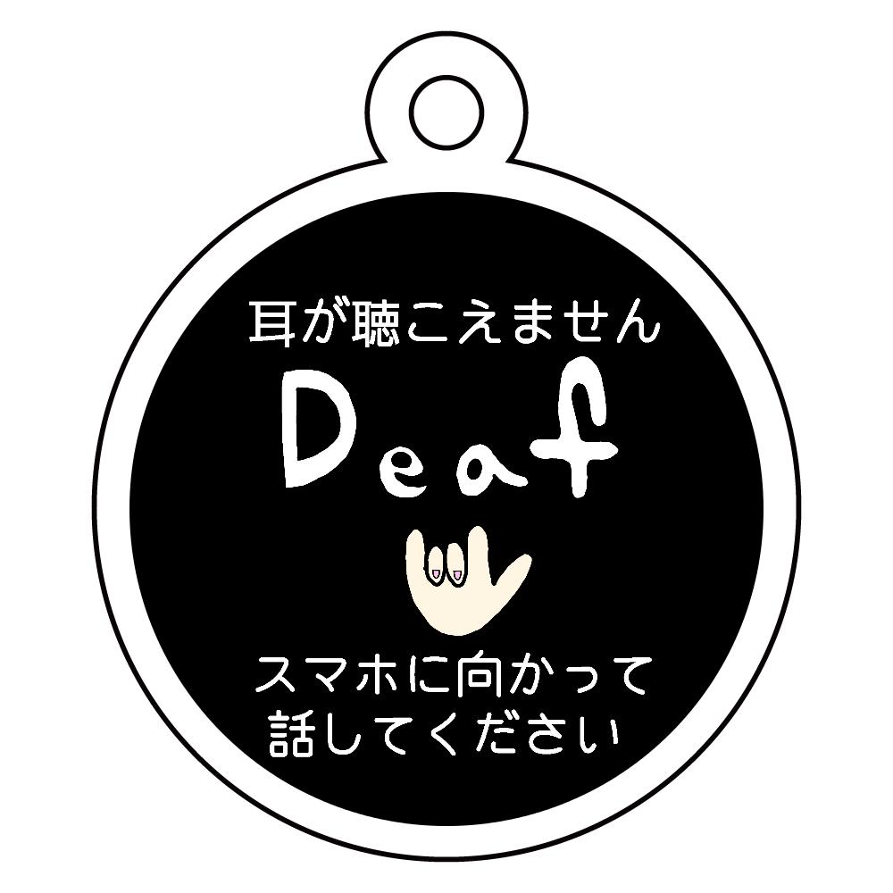 Deaf キーホルダー アクリルキーホルダー 丸型 (4cm)