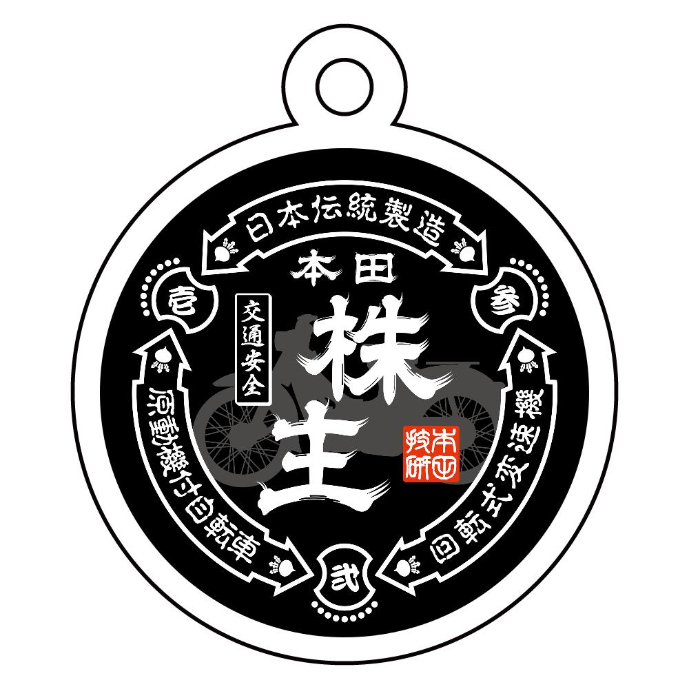 スーパーカブ 本田株主 アクリルキーホルダー 丸型 (4cm)