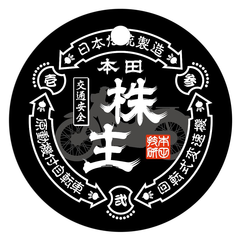 スーパーカブ 本田株主 レザーキーホルダー(丸型)