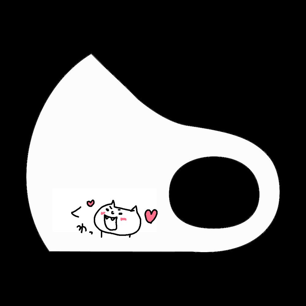 くわっ!ネコネコ スポーツマスク