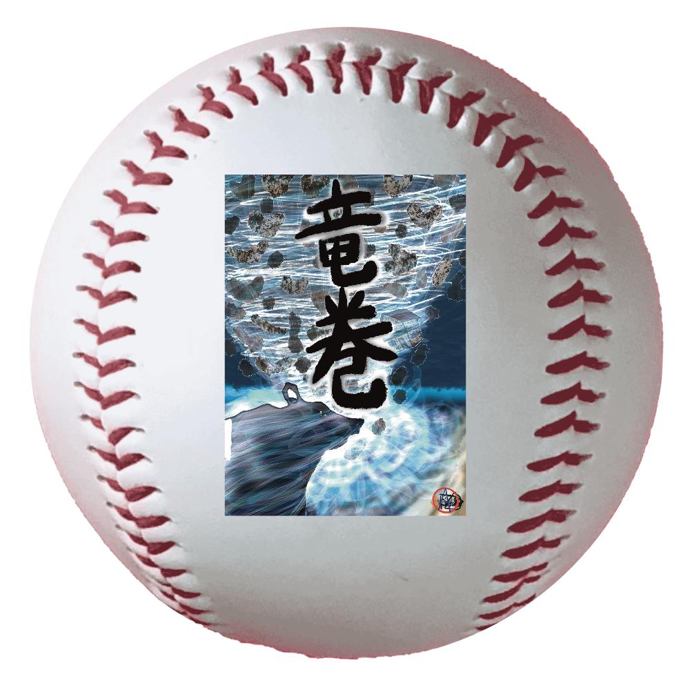 「竜巻」という名の気候変動 ORILAB MARKET.Version.9 野球ボール(硬式)