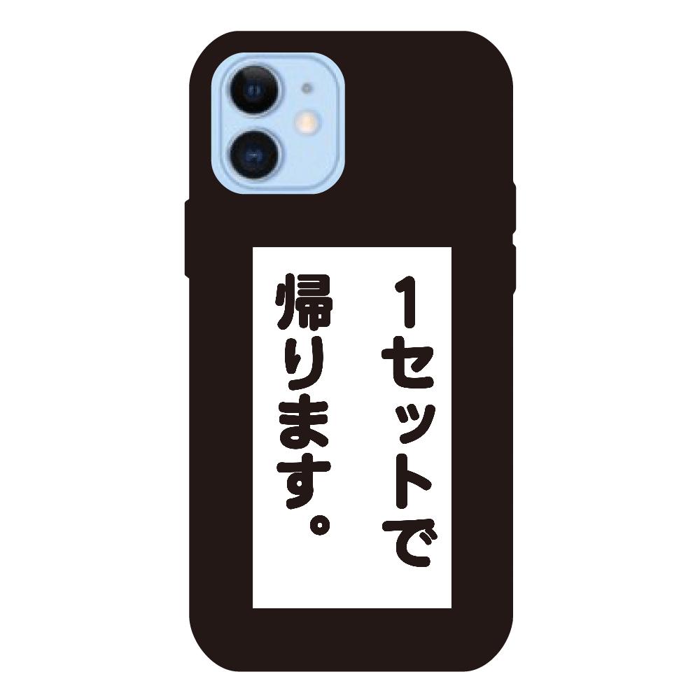 1セットで帰ります。【コンカフェアピールシリーズ】 iPhone12/12Proクリアパネルラバーケース