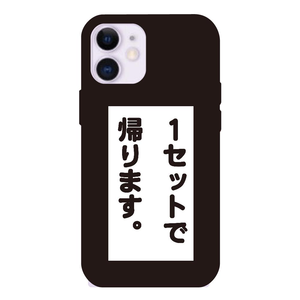 1セットで帰ります。【コンカフェアピールシリーズ】 iPhone12miniクリアパネルラバーケース