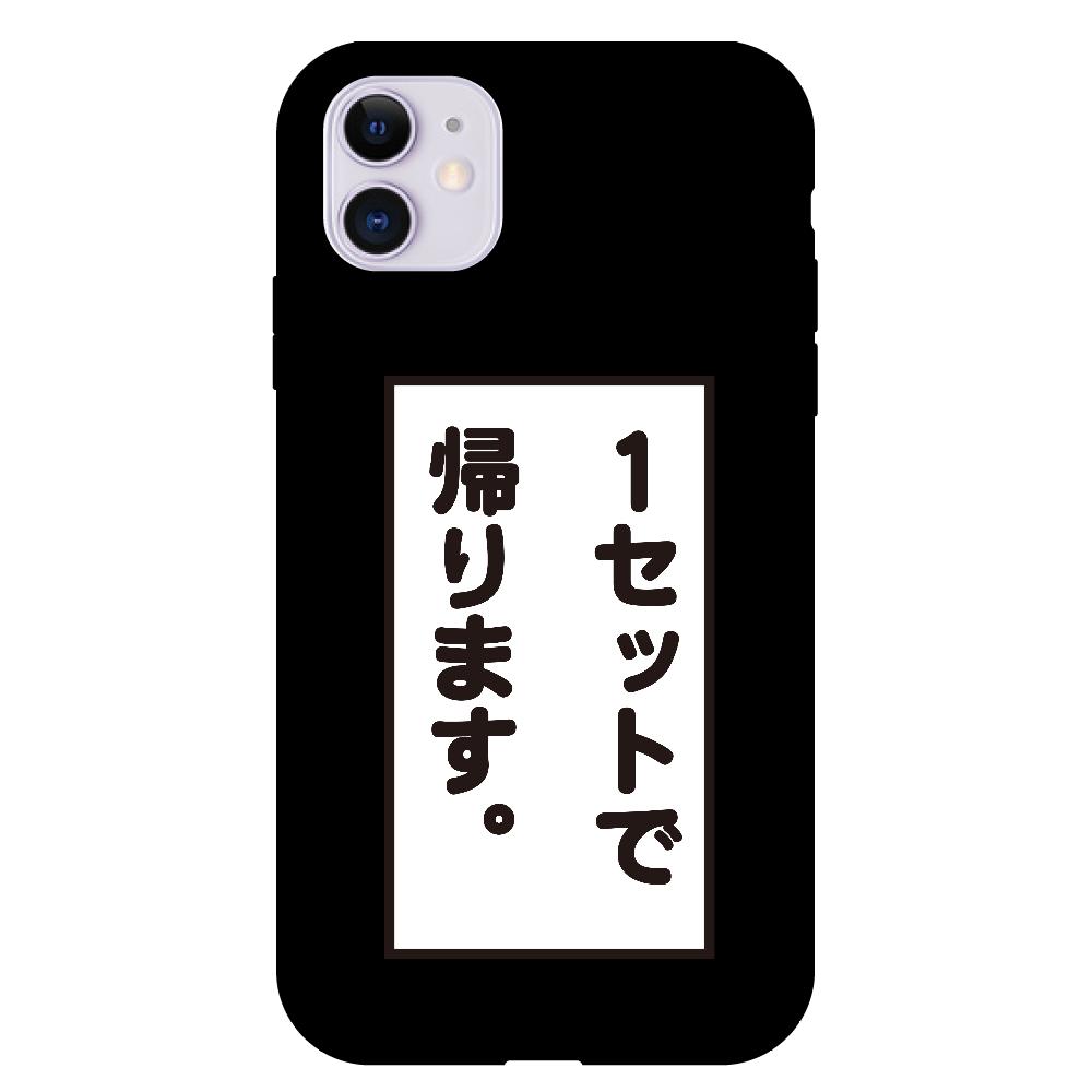 1セットで帰ります。【コンカフェアピールシリーズ】 iPhone11 クリアパネルラバーケース