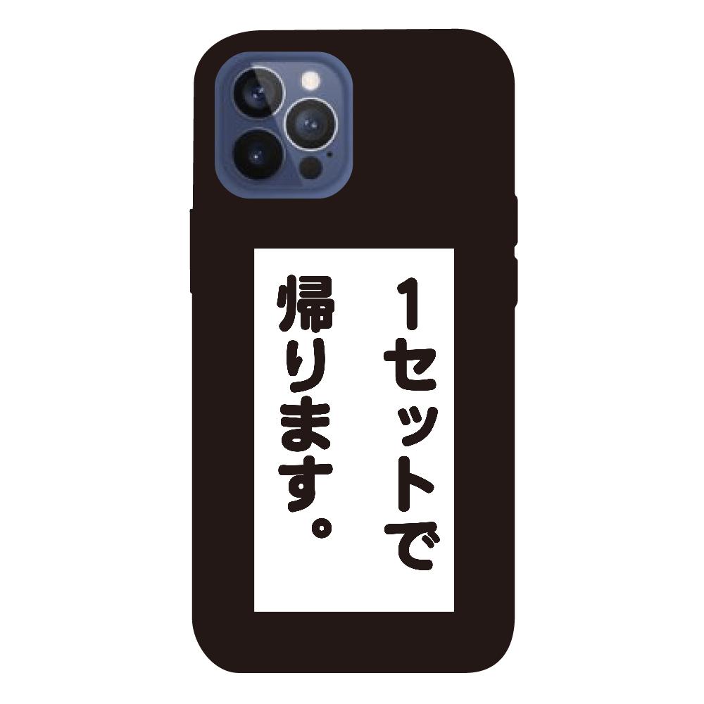 1セットで帰ります。【コンカフェアピールシリーズ】 iPhone12ProMAXクリアパネルラバーケース