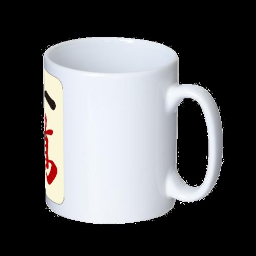 麻雀牌 一萬 漢字のみバージョン<萬子 イーマン/イーワン> マグカップ  ホワイト