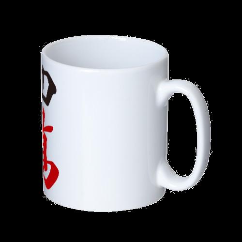 麻雀牌 四萬 <萬子 スーマン/スーワン> 漢字のみバージョン マグカップ  ホワイト